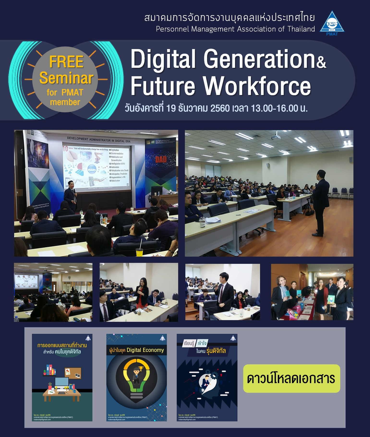 Digital Generation & Future Workforce