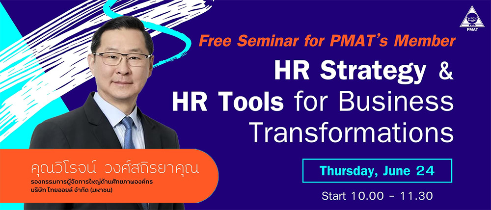 Free Virtual Seminar - HR Strategy & HR Tools for Business Transformations