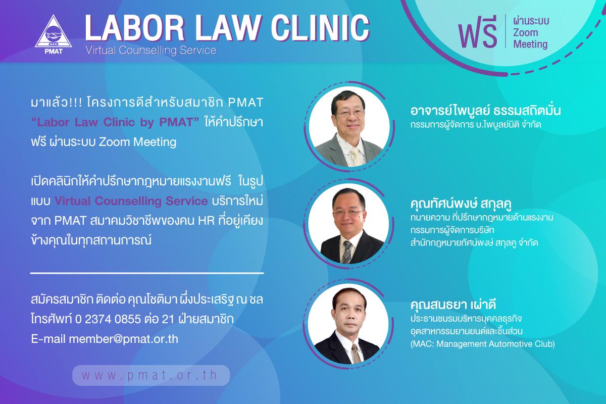 PMAT Labor Law Clinic