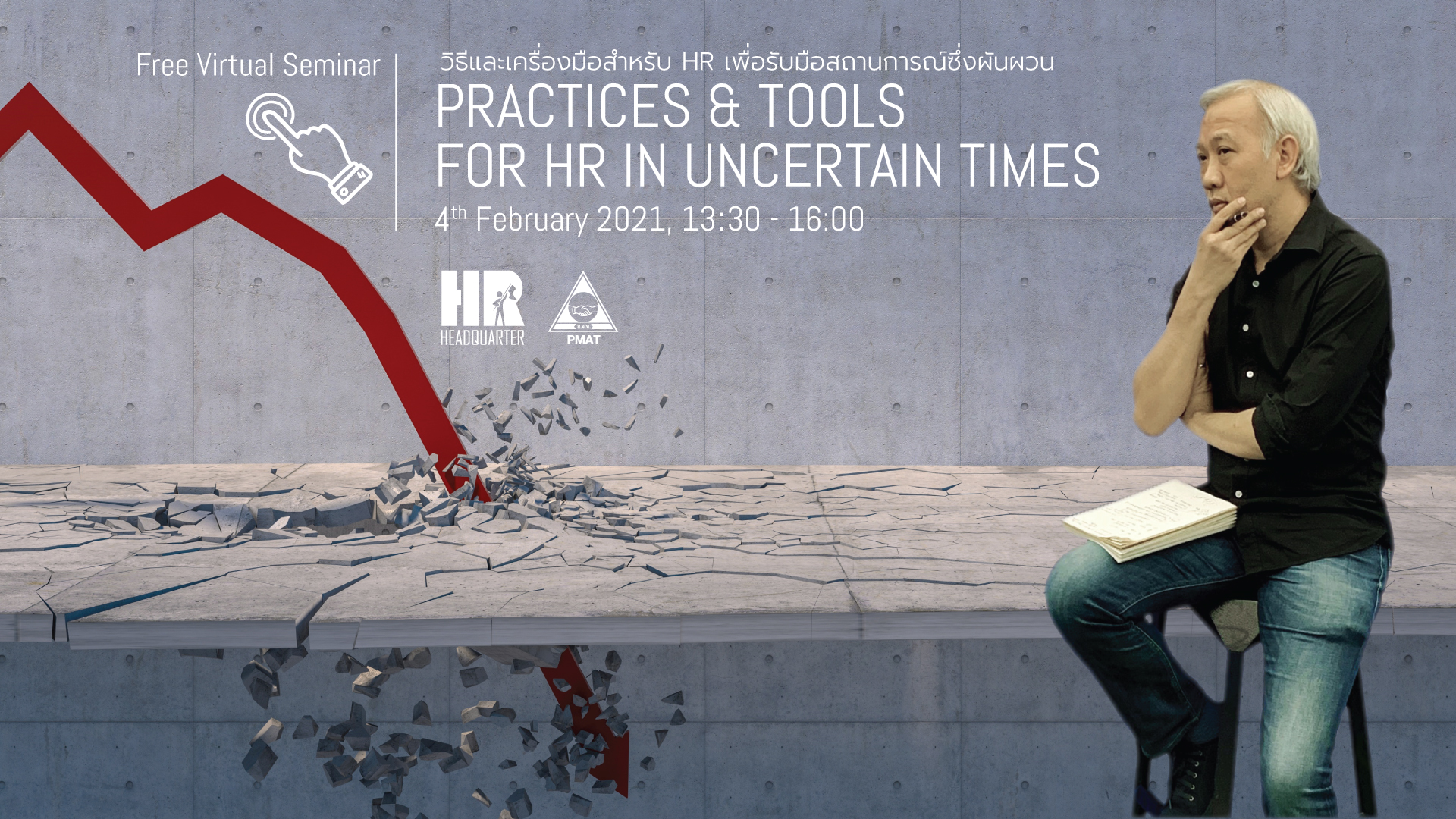 Free Virtual Seminar: PRACTICES & TOOLS FOR HR IN UNCERTAIN TIMES