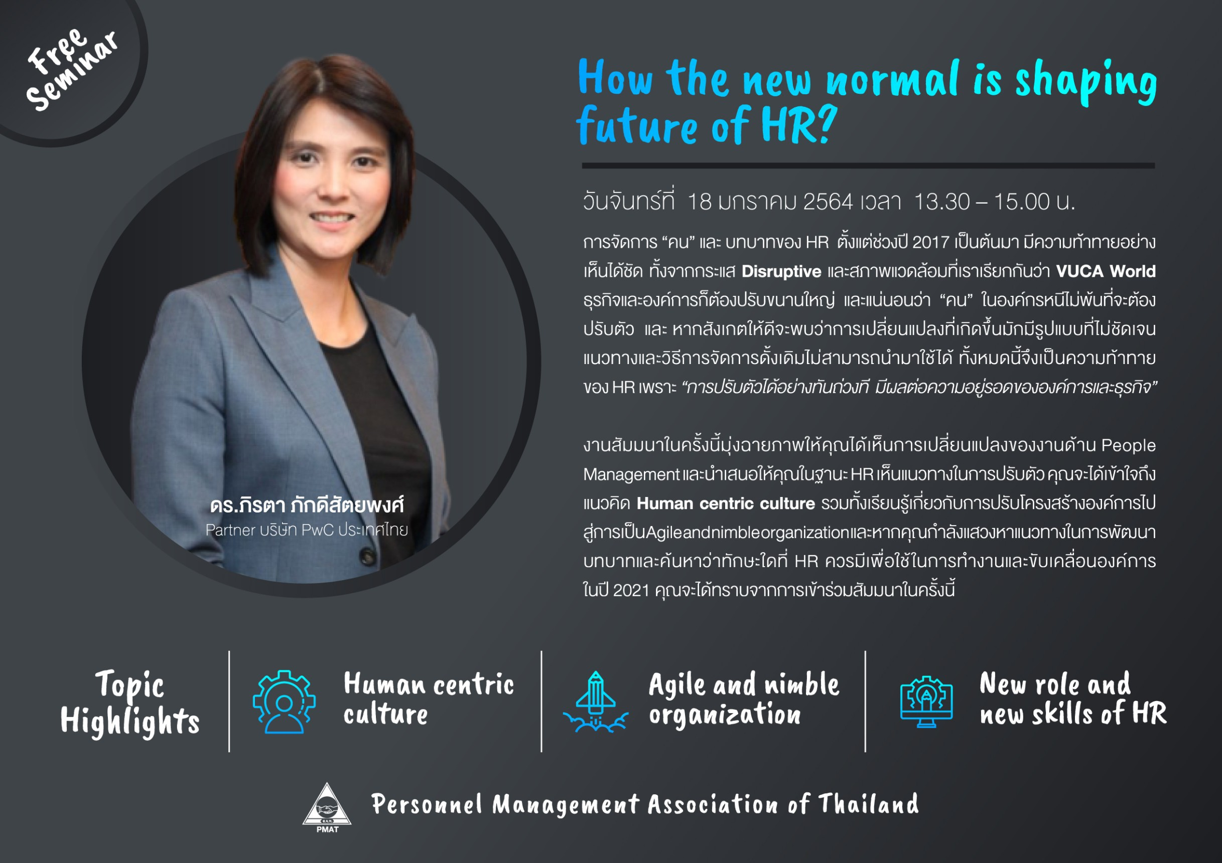 Webinar �����ҿ�� How the new normal is shaping future of HR?