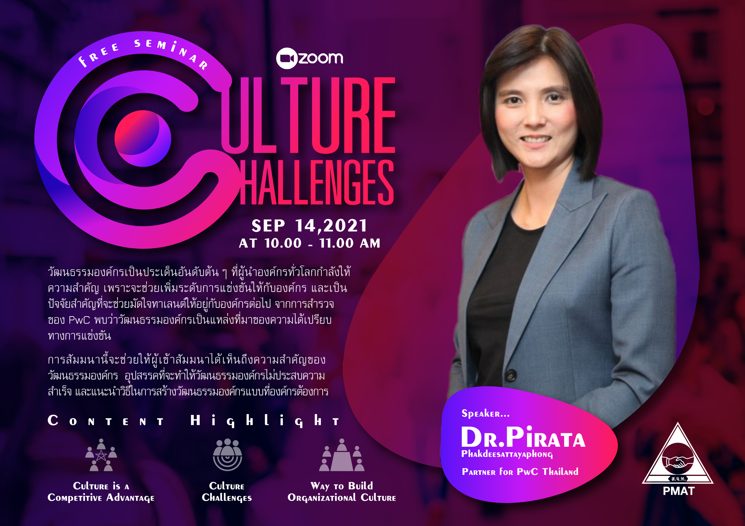 �����ҿ�� Culture Challenges