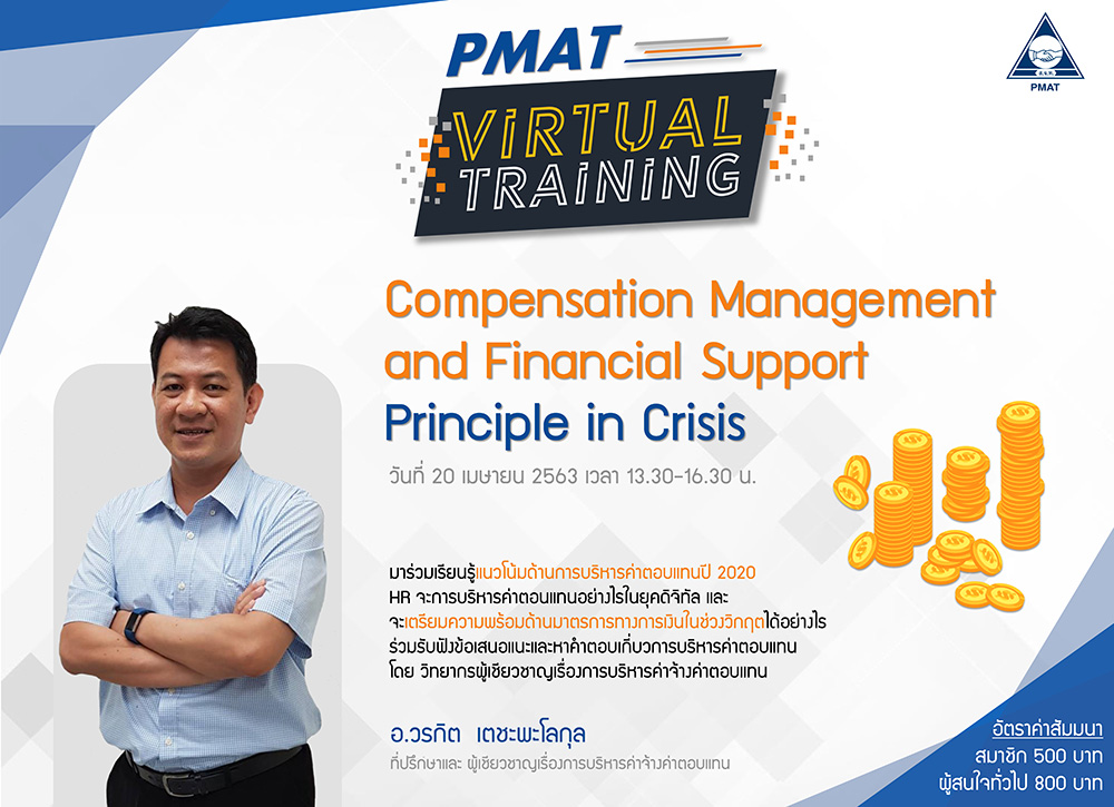 PMAT Virtual Training: Compensation Management and Financial Support