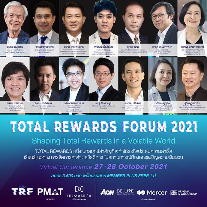 ������ Total Rewards Forum 2021