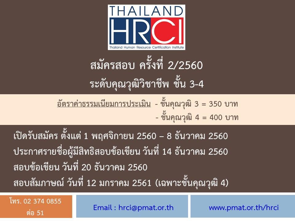 Thailand HRCI à»Ô´ÃѺÊÁѤ÷´ÊͺÊÁÃö¹ÐºØ¤¤Å ¤ÃÑ駷Õè 2/2560 ªÑ鹤سÇØ²Ô 3-4