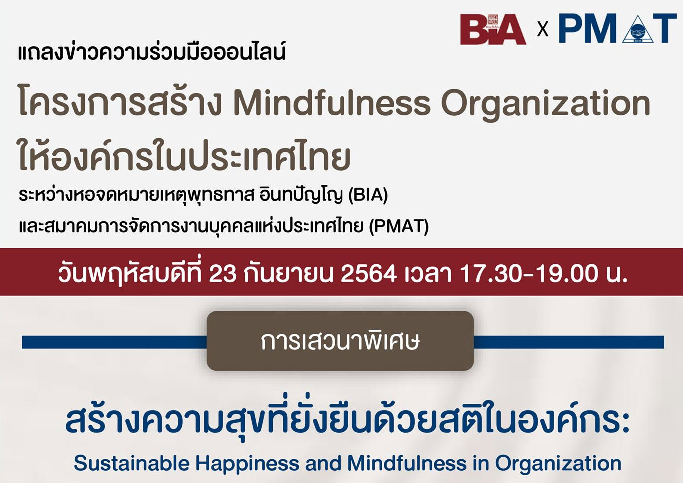 �����ǹҾ���� ���ҧ�����آ�����������ʵ��ͧ���: Sustainable Happiness and Mindfulness in Organization