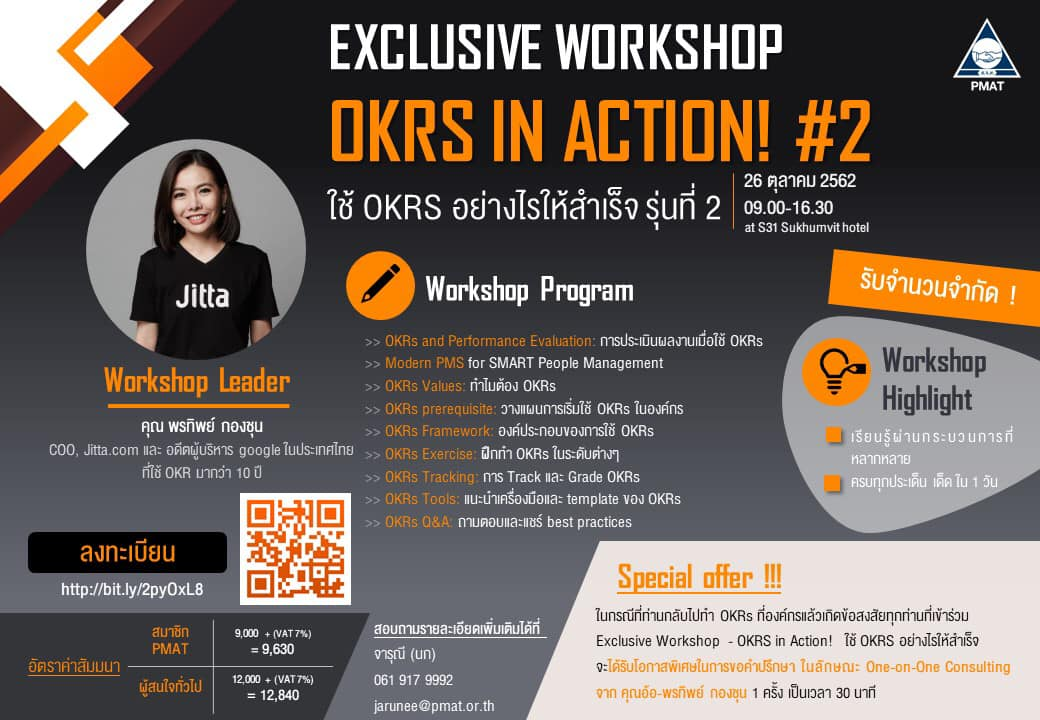 Exclusive Workshop - OKRs in Action! �� OKRs ���ҧ���������� ��蹷�� 2