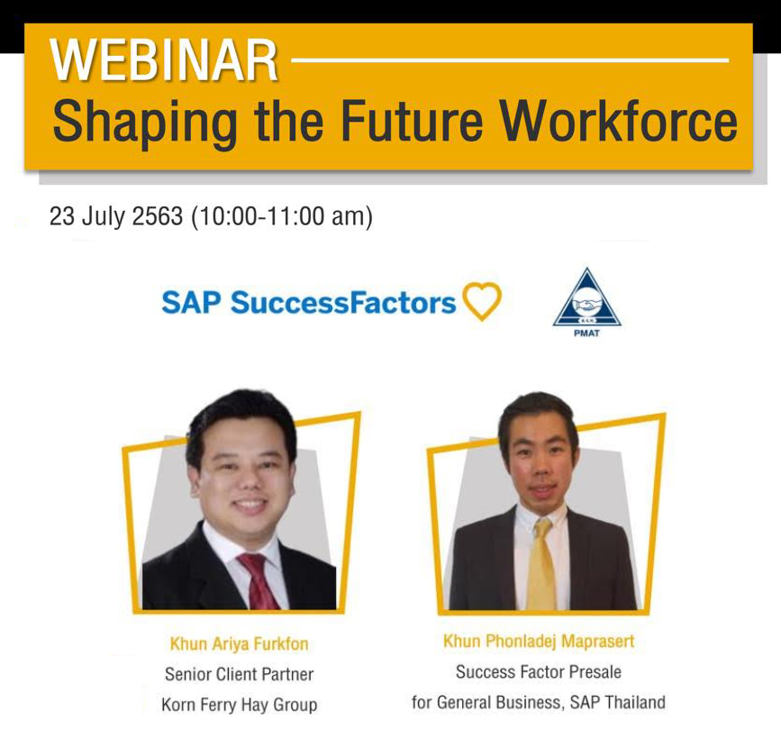 PMAT Virtual Seminar: Shaping the Future Workforce