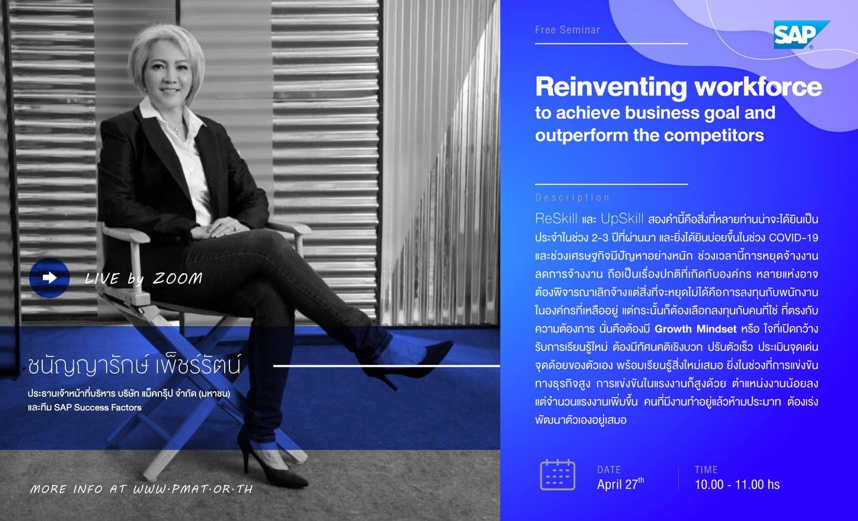 PMAT Virtual Seminar |
