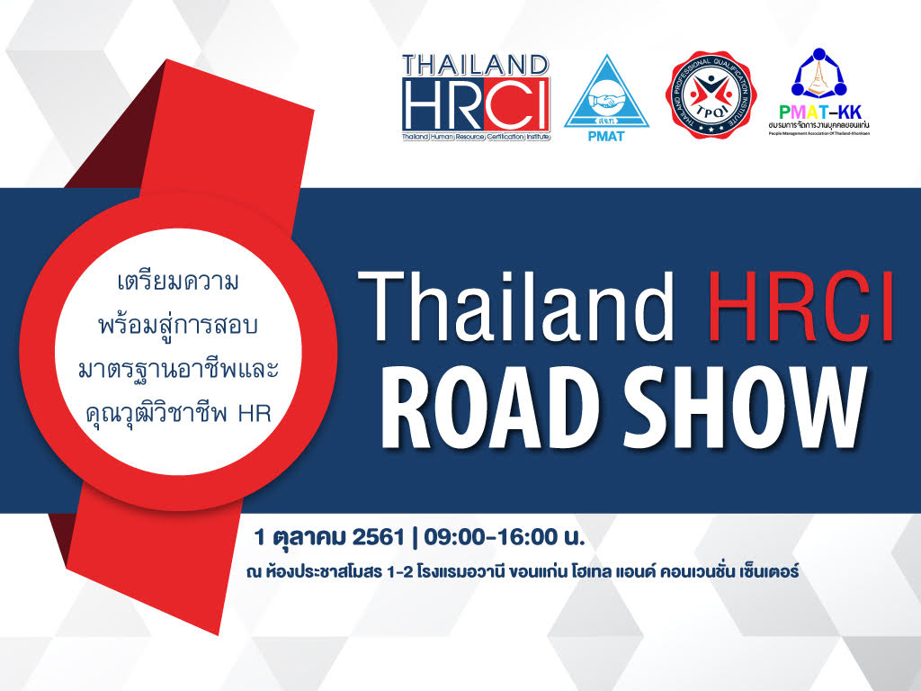 Thailand HRCI ROADSHOW - àµÃÕÂÁ¤ÇÒÁ¾ÃéÍÁÊÙè¡ÒÃÊͺÁҵðҹÍÒªÕ¾áÅФسÇØ²Ô HR