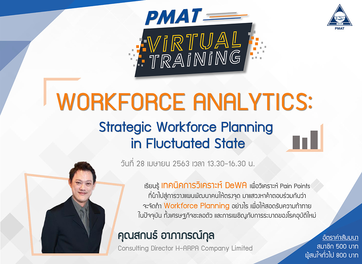 PMAT Virtual Training : Workforce Analytics: Strategic Workforce Planning in Fluctuated State